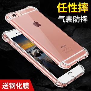 苹果6/6s手机壳iPhone保护套7/8气垫防摔5/5s透明软壳Plus潮男女P