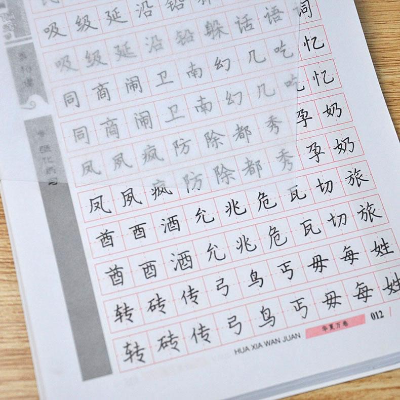 3本卢中南钢笔楷书字帖成人学生基础楷书练字帖硬笔字帖初学笔画拼图片