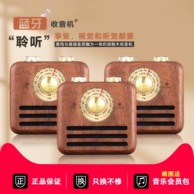 Whist 复古胡桃木质蓝牙小音箱创意便携小音响户外老人收音机迷你