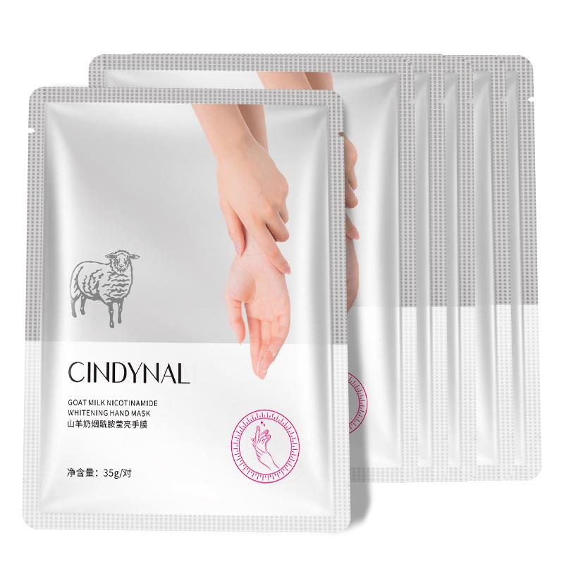 仙蒂奈儿山羊奶手膜嫩白保湿补水细嫩双手细纹手套手部护理