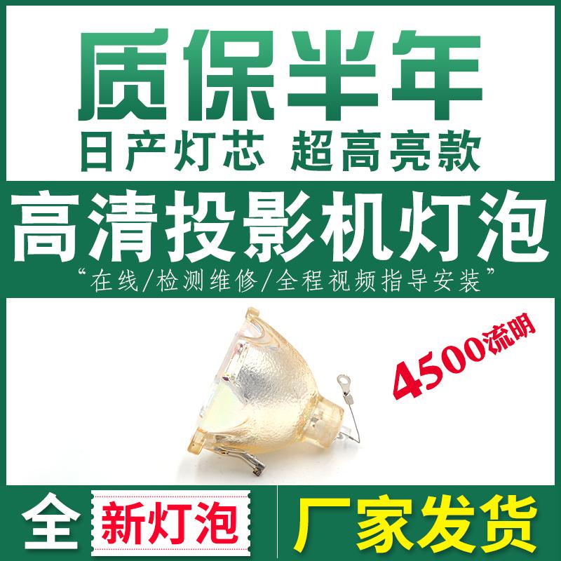 海田适用于索尼VPL-CX130-CX120-CX121-CX100 VPL-CX165 CX131 EX5 EW5 ES5EX50 CX125 LMP-C200投影仪灯泡