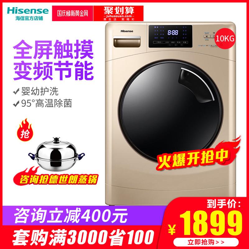 Hisense-海信 HG100DAA122FG 新款金色触控变频家用滚筒洗衣机