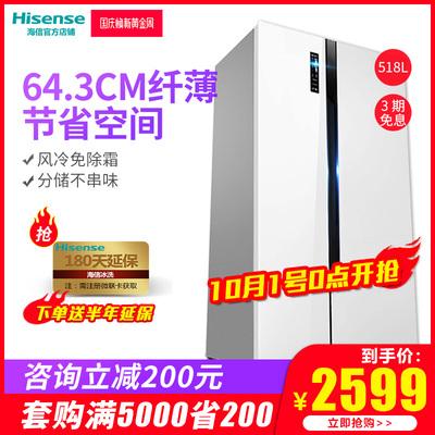 Hisense-海信 BCD-518WT 冰箱双开门对开门家用超薄节能风冷无霜