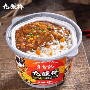 九眼桥自热米饭 笋尖牛肉 豇豆碎肉 广式腊肠 台式卤肉饭 4盒装