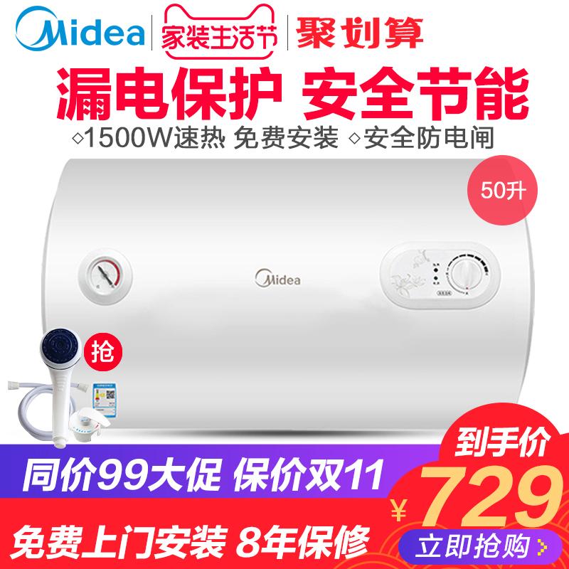Midea-美的 F50-15A3电热水器50升cc国际彩球网如何登录_cc国际网可靠吗?_cc国际彩球速热节能小型储水式洗澡60L