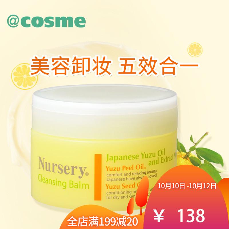 日本Nursery卸妆膏霜91.5g 温和柚子味深层清洁眼唇