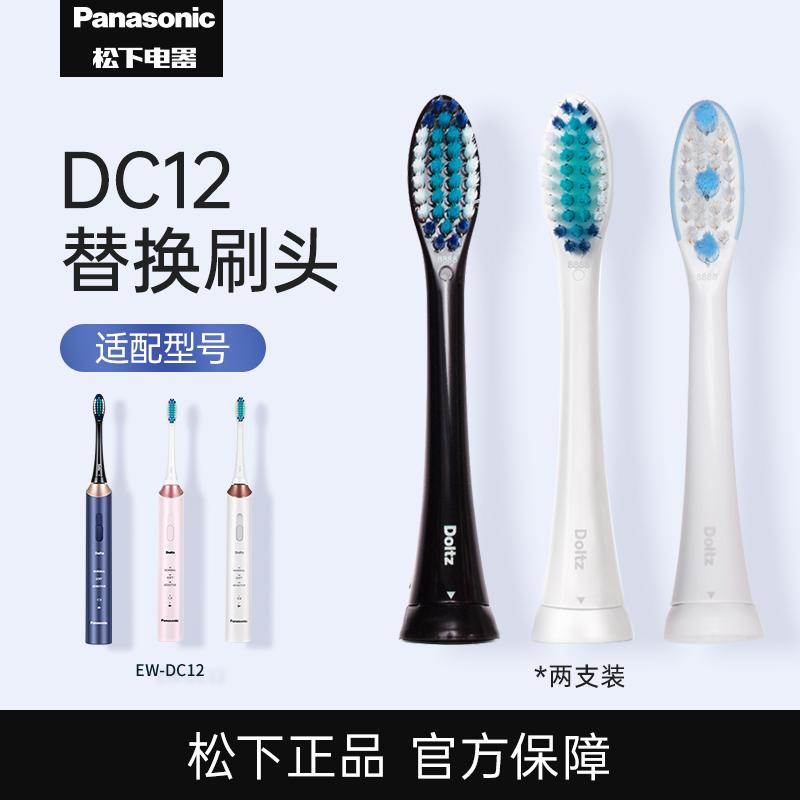 松下DC12電動牙刷頭原裝刷頭2支裝適配替換WEW09170 WEW09290