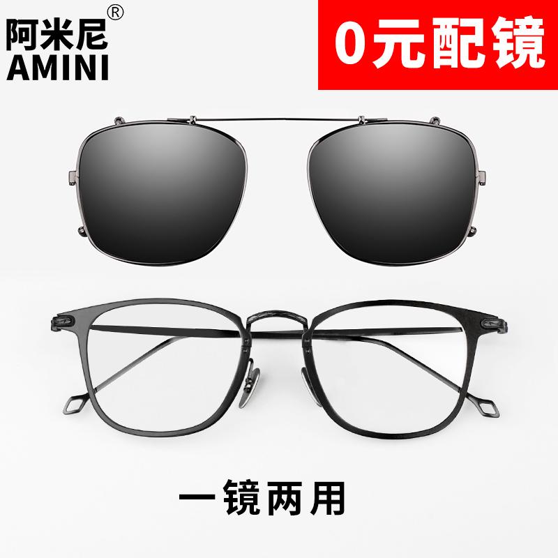 余文乐同款眼镜男纯钛复古镜架超轻偏光墨镜夹片眼睛近视眼镜框女
