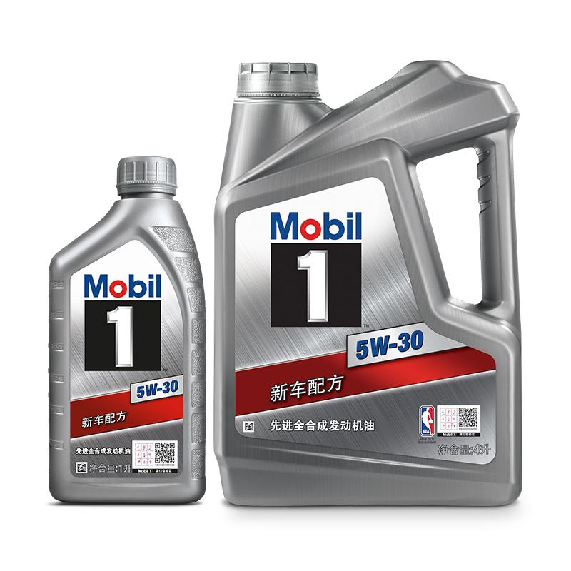 官方店正品Mobil美孚1号5W-30 4L+1L 美孚一号全合成汽车发动机油
