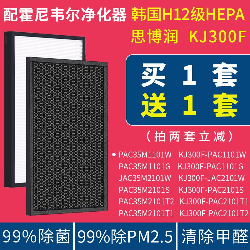 配霍尼韦尔空气净化器KJ300F-2101W-S-T过滤网 PAC35M1101W-G滤芯