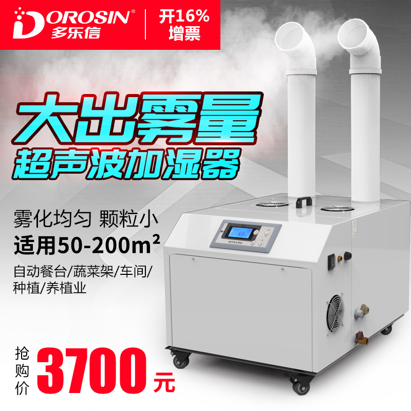 多乐信工业加湿器仓库车间喷雾大容量12A蔬菜保鲜超声波加湿机