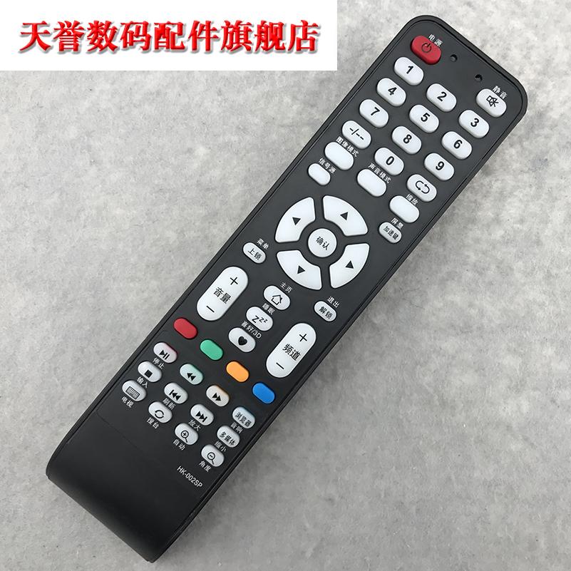 杂牌机通用LED TV液晶网络智能电视 王牌三星索尼夏新组装 遥控器