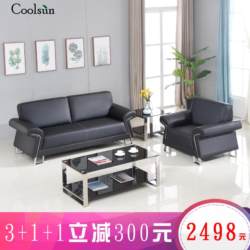 办公沙发 真皮商务会客接待办公室沙发茶几组合现代简约三人沙发