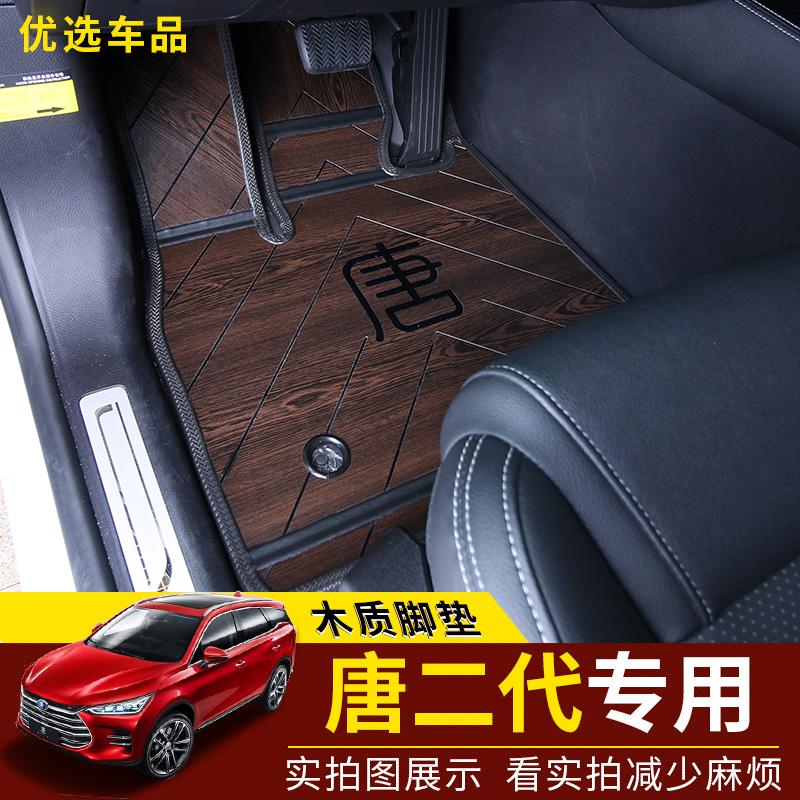 比亚迪唐二代唐DM脚垫汽车改装装饰全新一代唐DM专用木地板脚垫