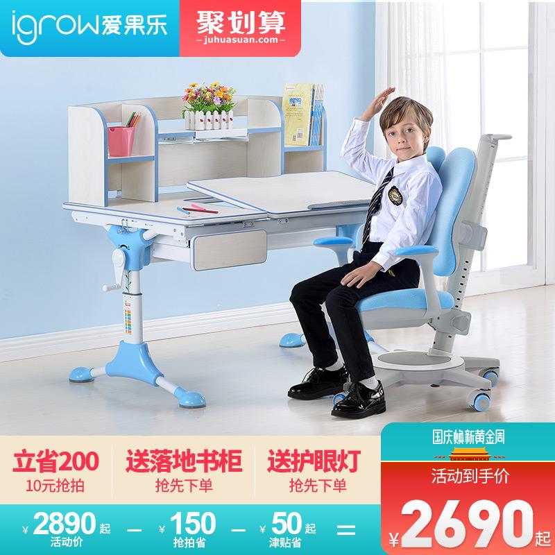 爱果乐儿童书桌学习桌 学习桌椅套装学生写字桌可升降 小孩课桌