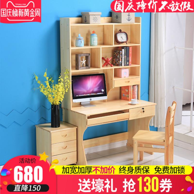 实木电脑桌台式家用简约现代学生儿童书桌书架组合松木学习桌书桌