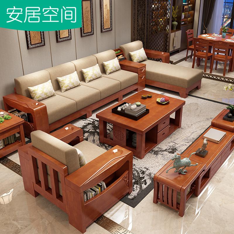 实木沙发组合家具套装客厅贵妃整装现代新中式木质木头家私经济型