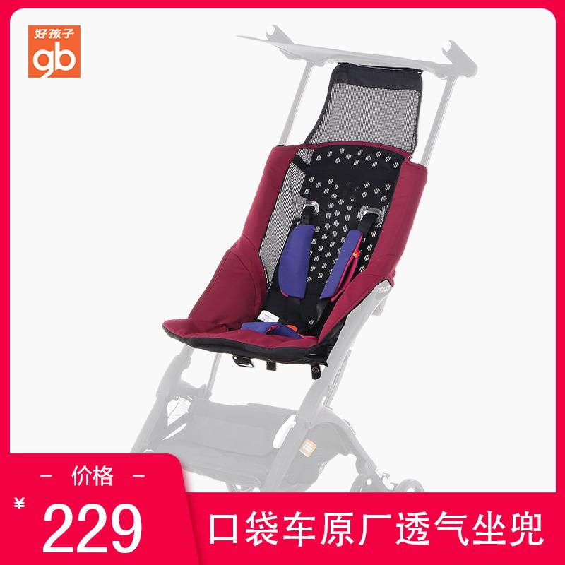 好孩子口袋车2S适用夏季透气凉网兜婴儿推车座兜坐蔸坐垫ZDPOCKIT