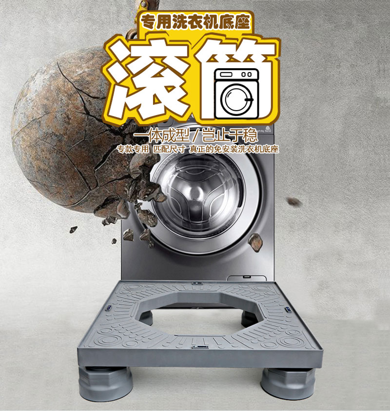 通用防水滚筒专用洗衣机底座托架垫高加高支架脚架移动万向轮架子