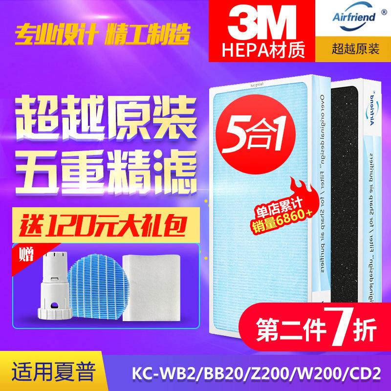 全套适配夏普空气净化器过滤网KC-W200SW-BB20-Z200-WE20滤芯BD20