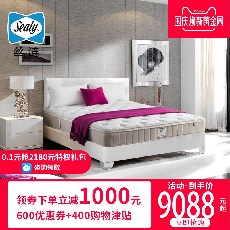 Sealy-丝涟床垫乳胶床垫 双人弹簧床垫1.8m床海绵垫护脊 挚爱