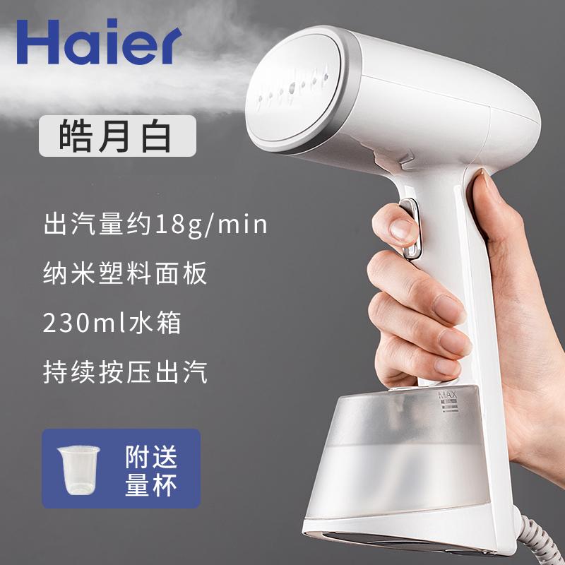 Haier 海尔 HY-GW2502W 便携式挂烫机