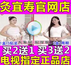 Лекопластырь для защиты пупка Чэнь цзяцзя