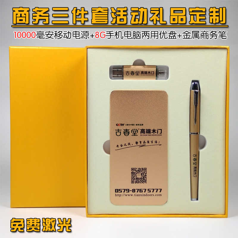 Custom Qixi festival gift logo charging treasure business mobile power set printing photo lettering company Activities Memorial