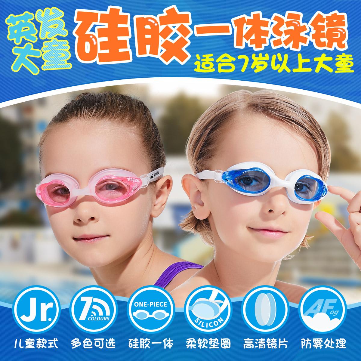 英发防雾泳镜女 儿童游泳镜 小巧别致 适合女士和儿童的游泳眼镜