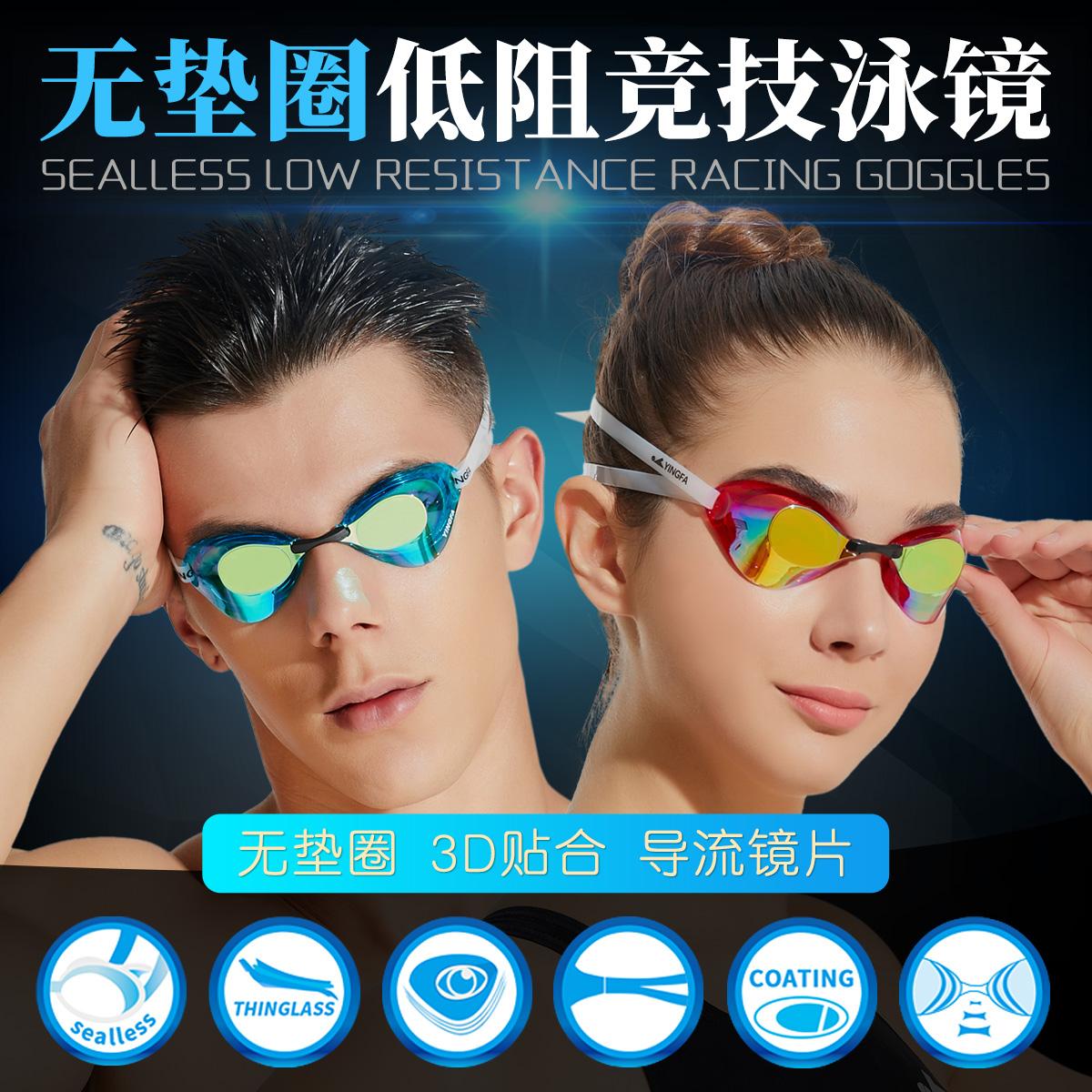 英发比赛专业泳镜 小镜框 专业无垫圈薄型低水阻镀膜竞赛游泳眼镜