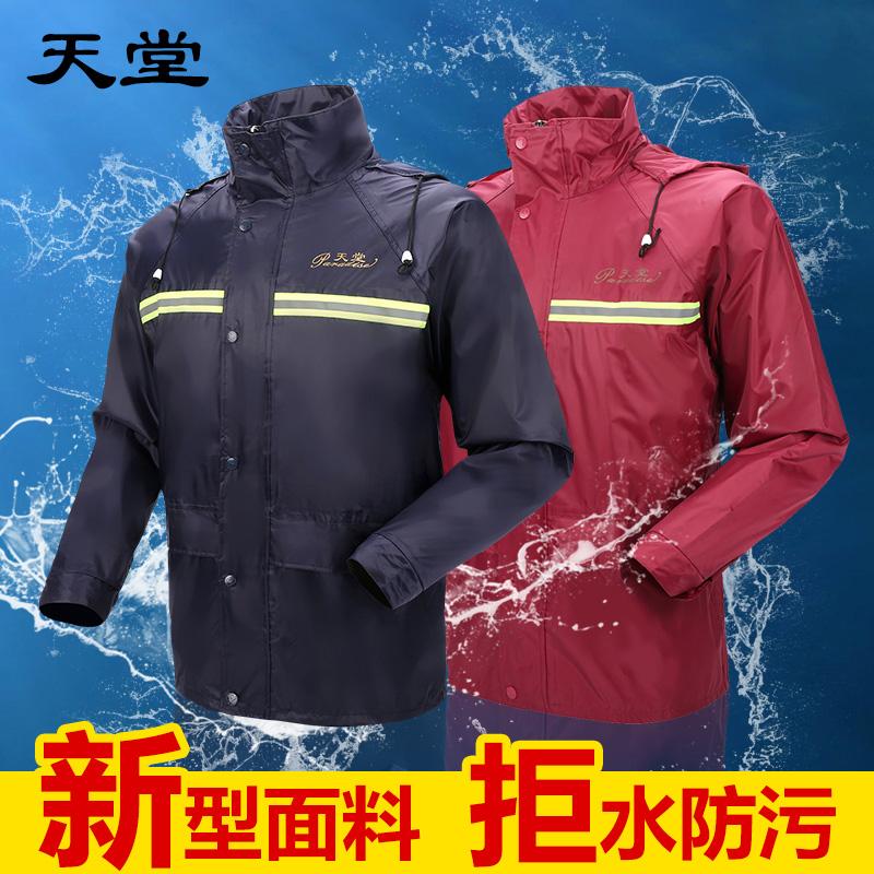 天堂摩托车雨衣电动车雨衣雨裤套装成人单人广告雨衣定做定制logo