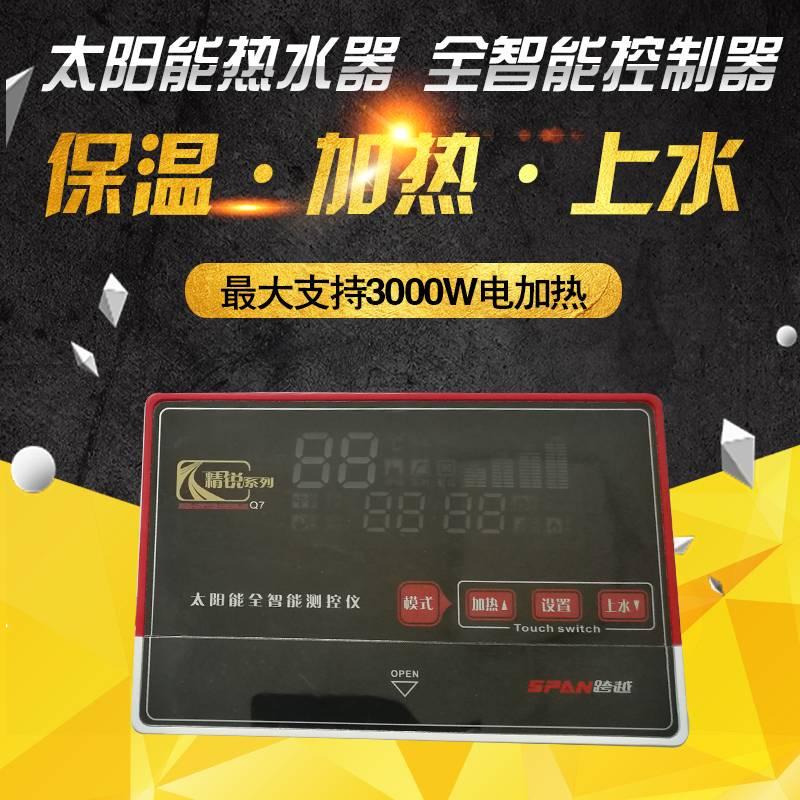 太阳能热水器控制器仪表配件测控仪 全自动上水器水温水位显示器