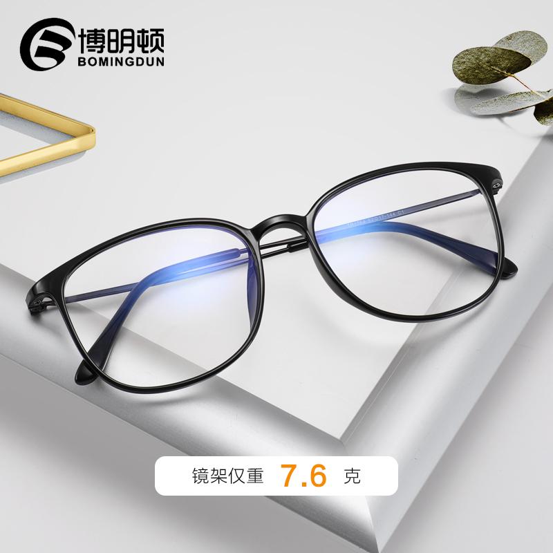 博明顿 眼镜框 近视眼镜 镜框 方框平光镜可配近视眼镜TR90大方框