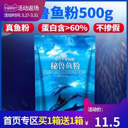 [中农康畜旗舰店畜牧饲料]中农康畜秘鲁鱼粉500g兽用鱼骨粉兽月销量39件仅售11.5元