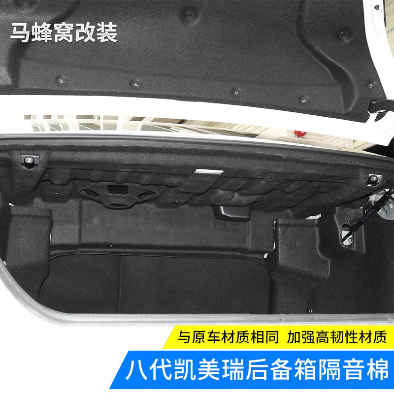 2018款丰田8代凯美瑞改装尾箱隔音棉 八代防撞棉内饰后备箱隔热板