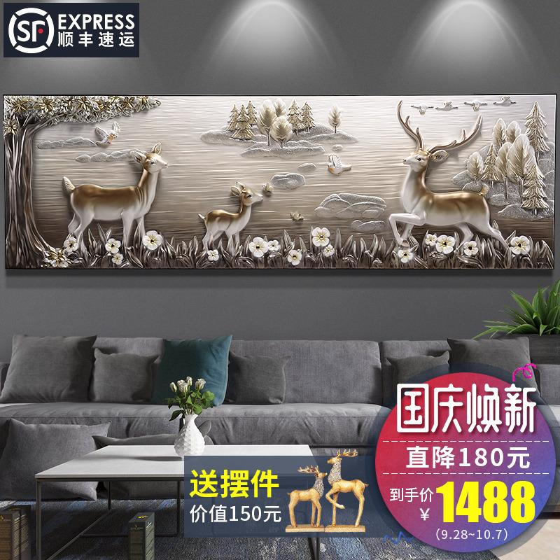 3D立体浮雕装饰画客厅沙发背景挂画现代简约大气欧式卧室床头墙画