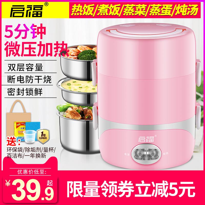 电热饭盒可插电加热保温自动蒸煮带饭热饭神器上班族三层便携1人2