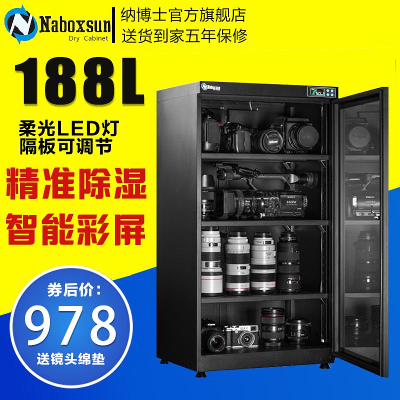 纳博士188L电子防潮柜镜头收纳单反干燥箱摄影机器材防潮箱大容量