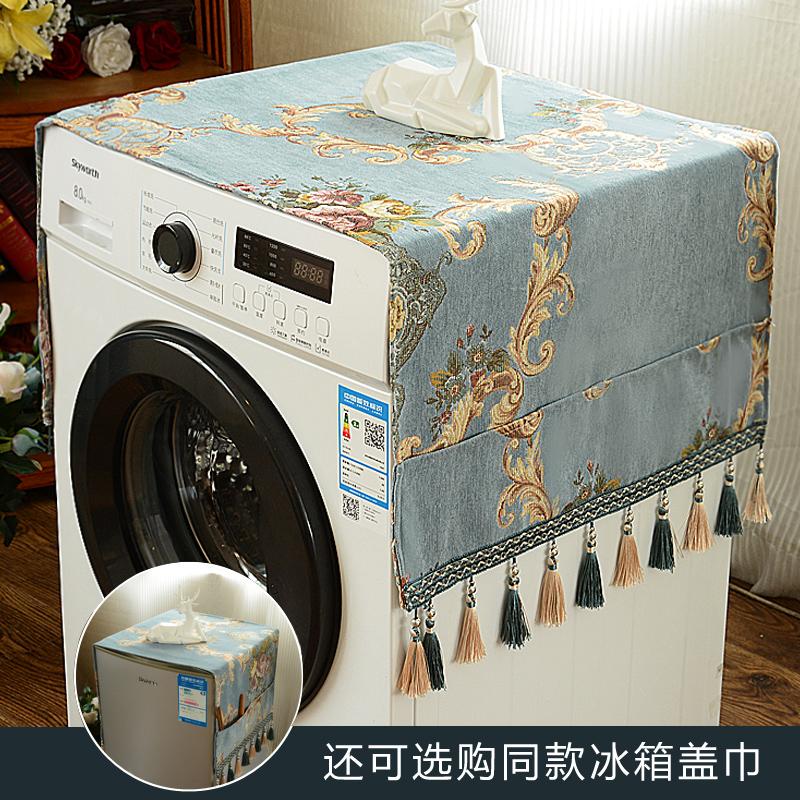 欧式洗衣机盖布滚筒洗衣机罩防尘布床头柜盖巾布遮盖冰箱盖布布艺