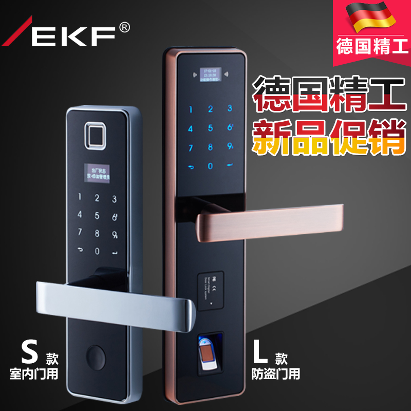 德国EKF指纹锁家用防盗门锁智能密码电子门锁室内木门密码指纹锁