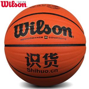 正品威尔胜Wilson篮球7号成人官方虎扑识货耐磨儿童5小学生6室外