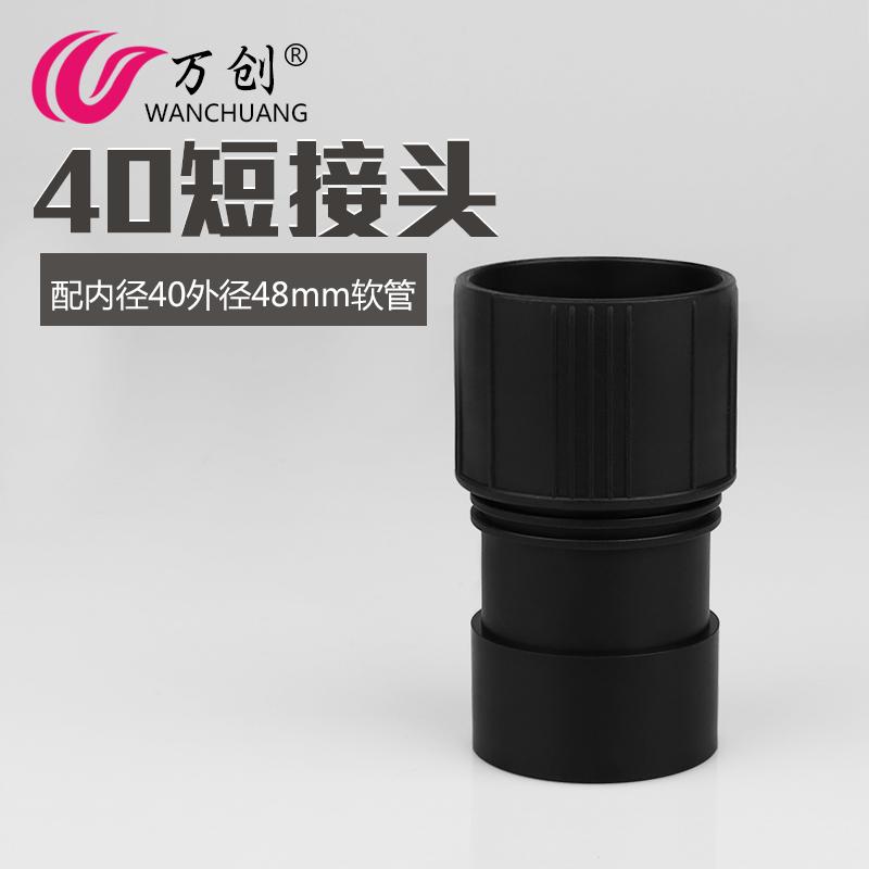 配洁霸超宝吸尘器吸水机配件接头短接头主机接头接内径40mm软管