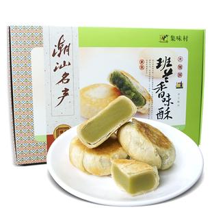 集味村潮汕班兰香饼糕点特产零食木糖醇点心茶点送礼盒装270g
