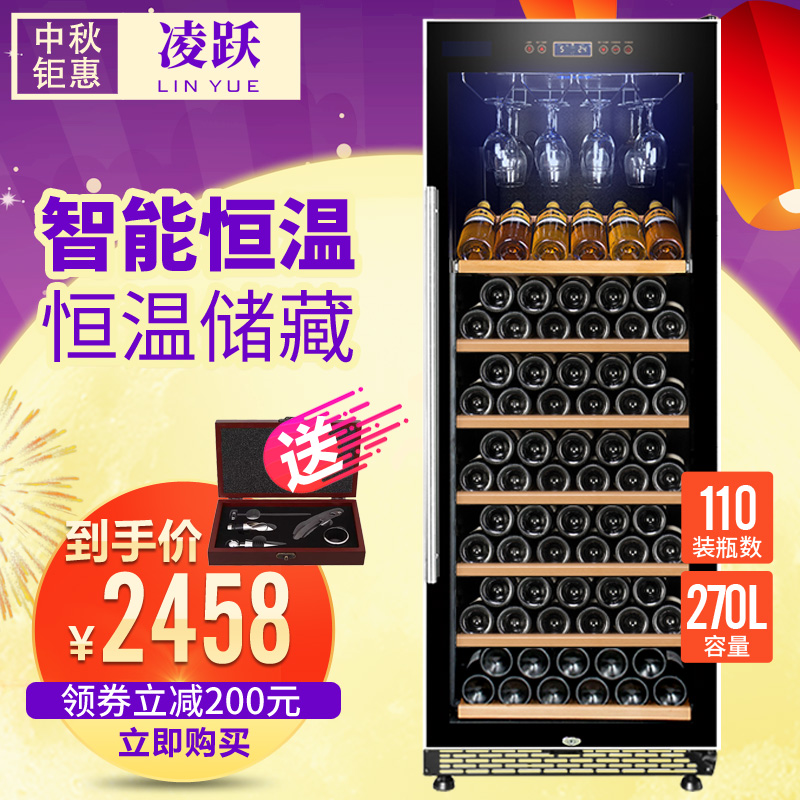 凌跃 LY-350AJP红酒柜恒温酒柜家用恒温红酒酒柜冰箱冷藏茶叶柜