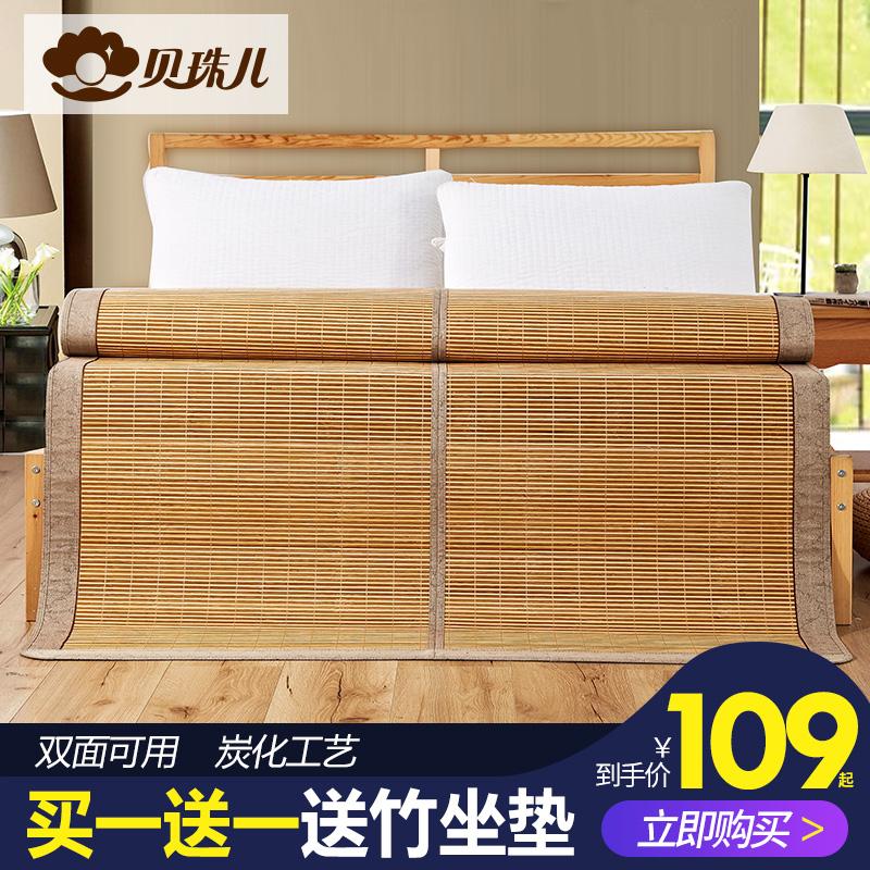 贝珠儿竹席凉席1.8米床双面折叠炭化竹席夏季凉席子1.5m床竹凉席