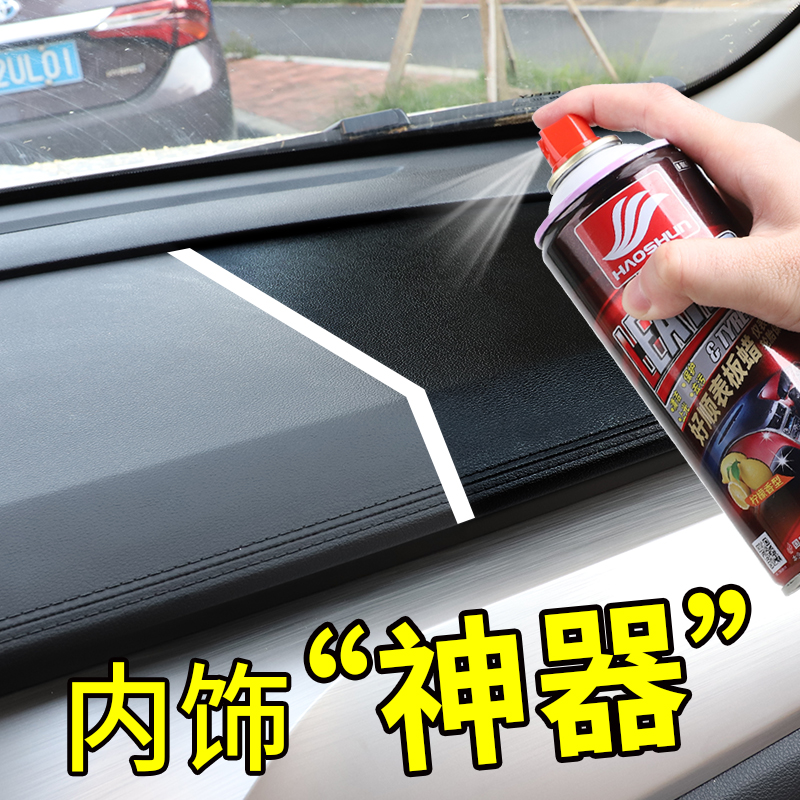 好顺汽车表板蜡仪表盘蜡内饰塑料增亮上光剂真皮座位保养液体喷蜡