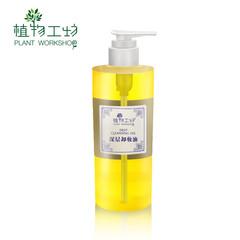 植物工坊洗脸洁面卸妆油 温和卸妆眼唇脸部清洁卸妆水膏乳 学生