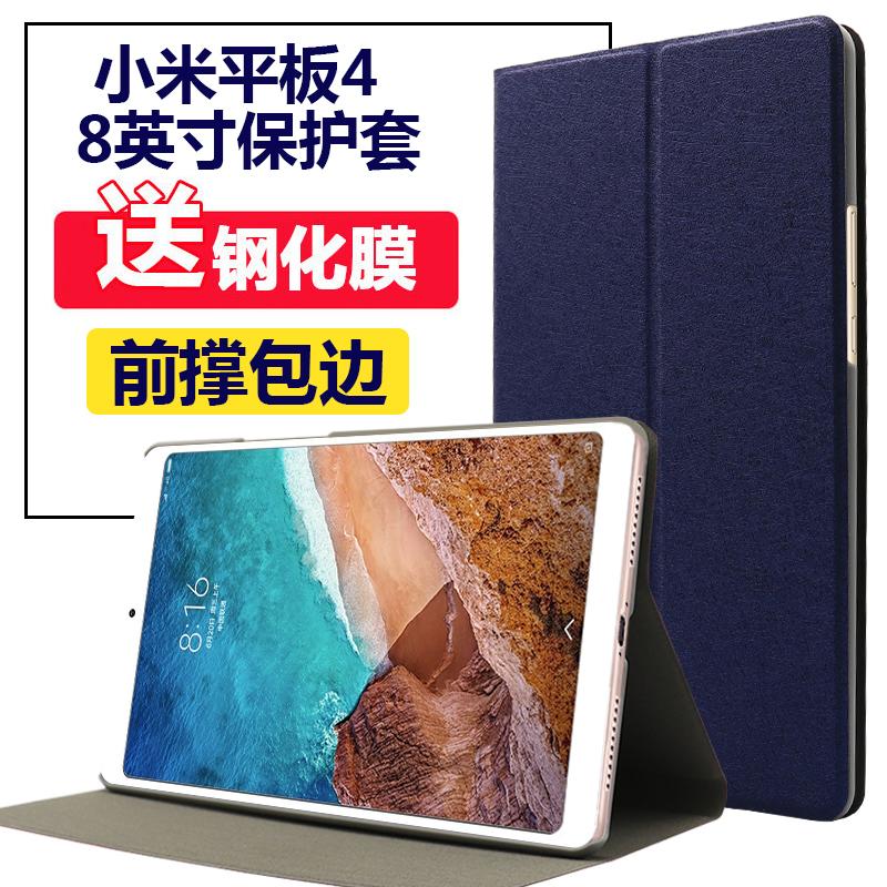 小米平板4保护套 8英寸小米平板电脑4代皮套 米pad外壳