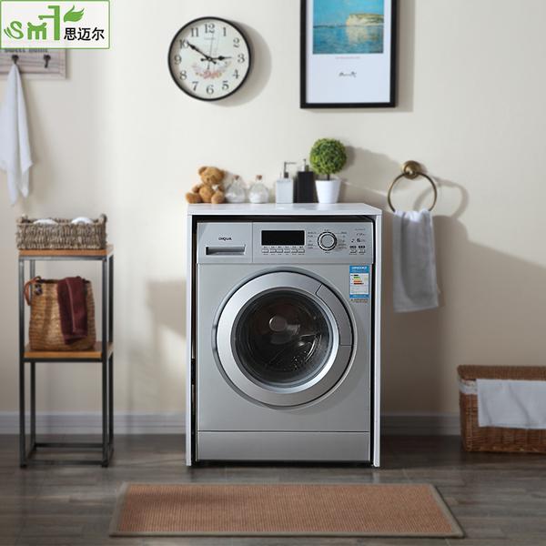 独立洗衣机柜单独洗衣柜实木免漆置物架伴侣柜阳台浴室定制洗衣罩