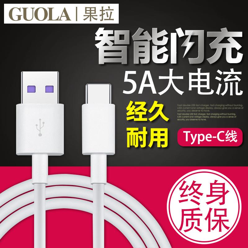 华为p10荣耀9充电线Type-c数据线